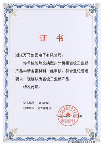 Provincial Industrial New Product Certificate (Heat Exchanger Outdoor Telecom Cabinet)