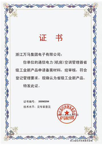 Provincial Industrial New Product Certificate (Telecom Electric (Cabinet Room) Air Conditioner Manager Device)